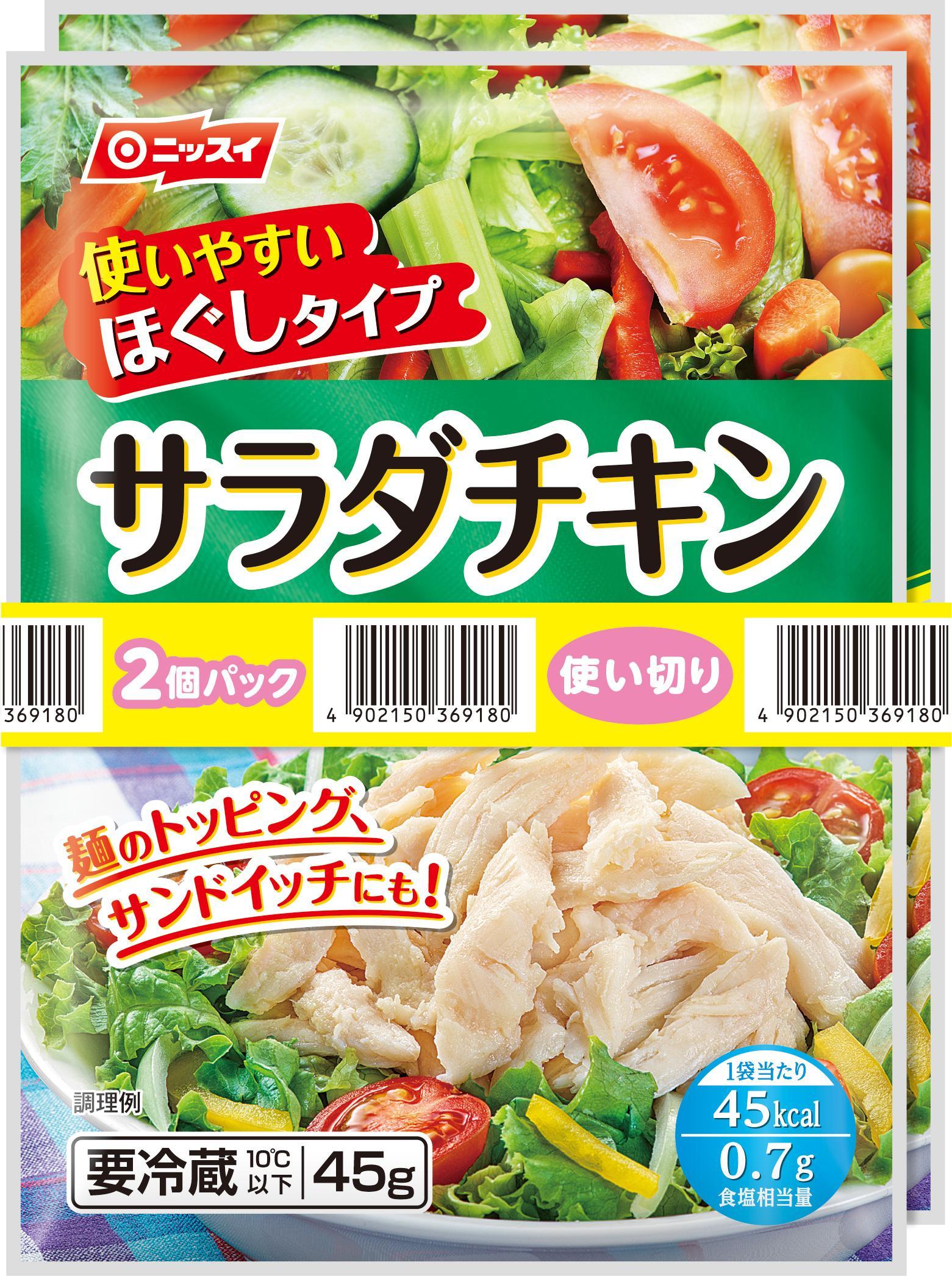 ほぐし 方 チキン サラダ