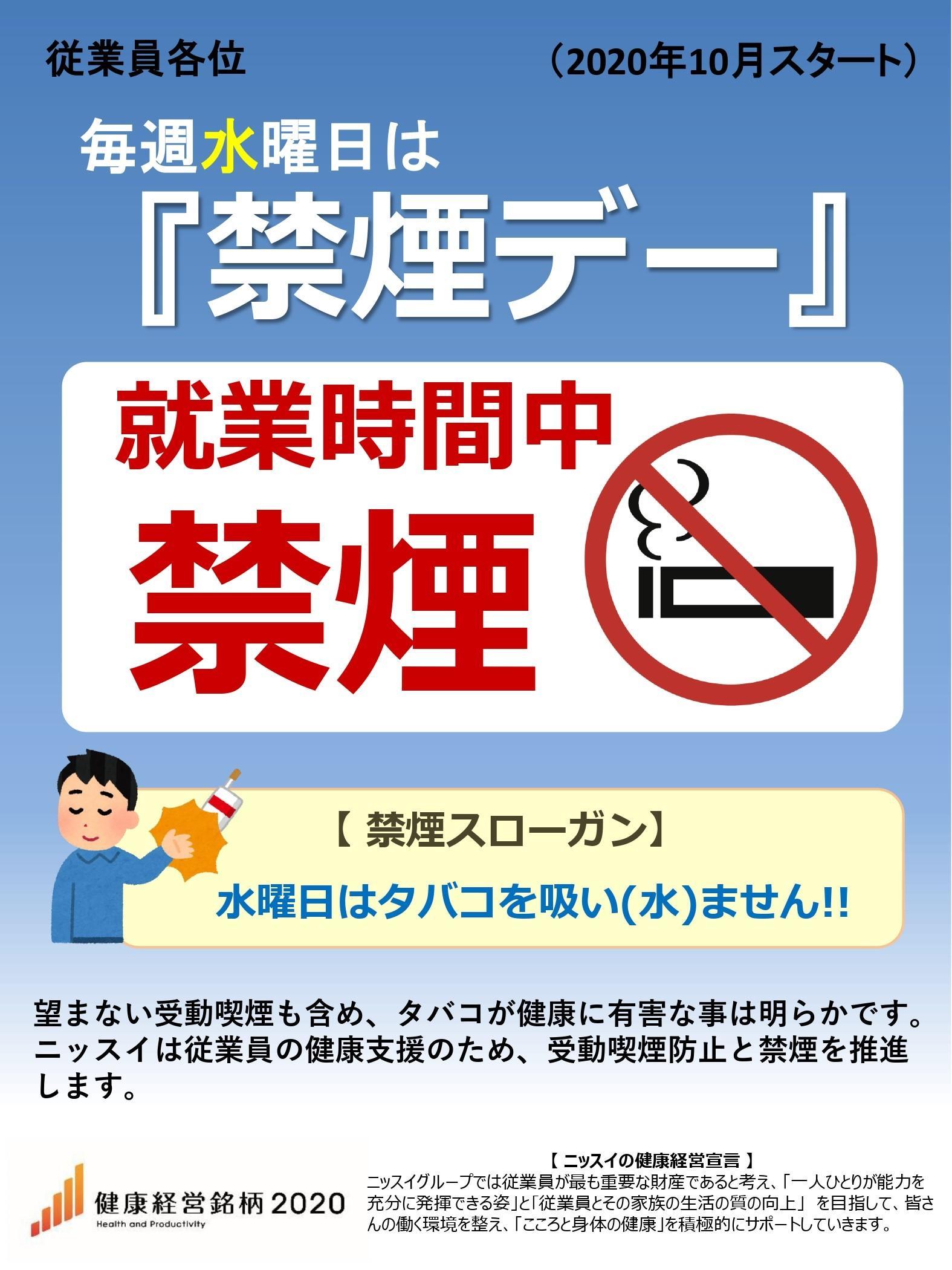 診断 タバコ 健康 前