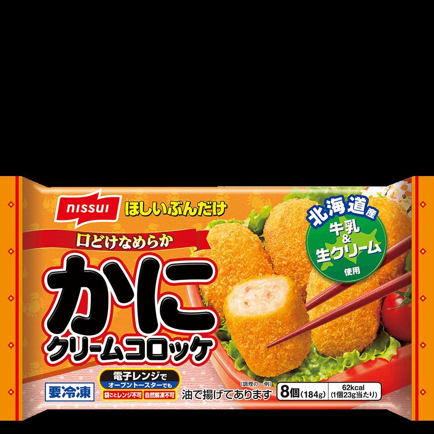 揚げ コロッケ 冷凍 方 クリーム