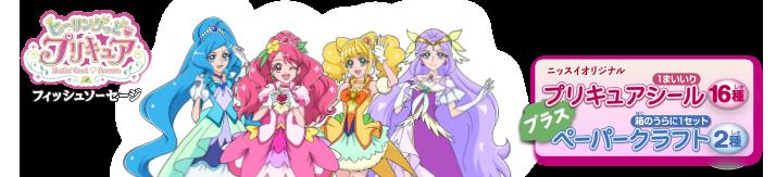 キラキラ☆プリキュアアラモードの画像 p1_1